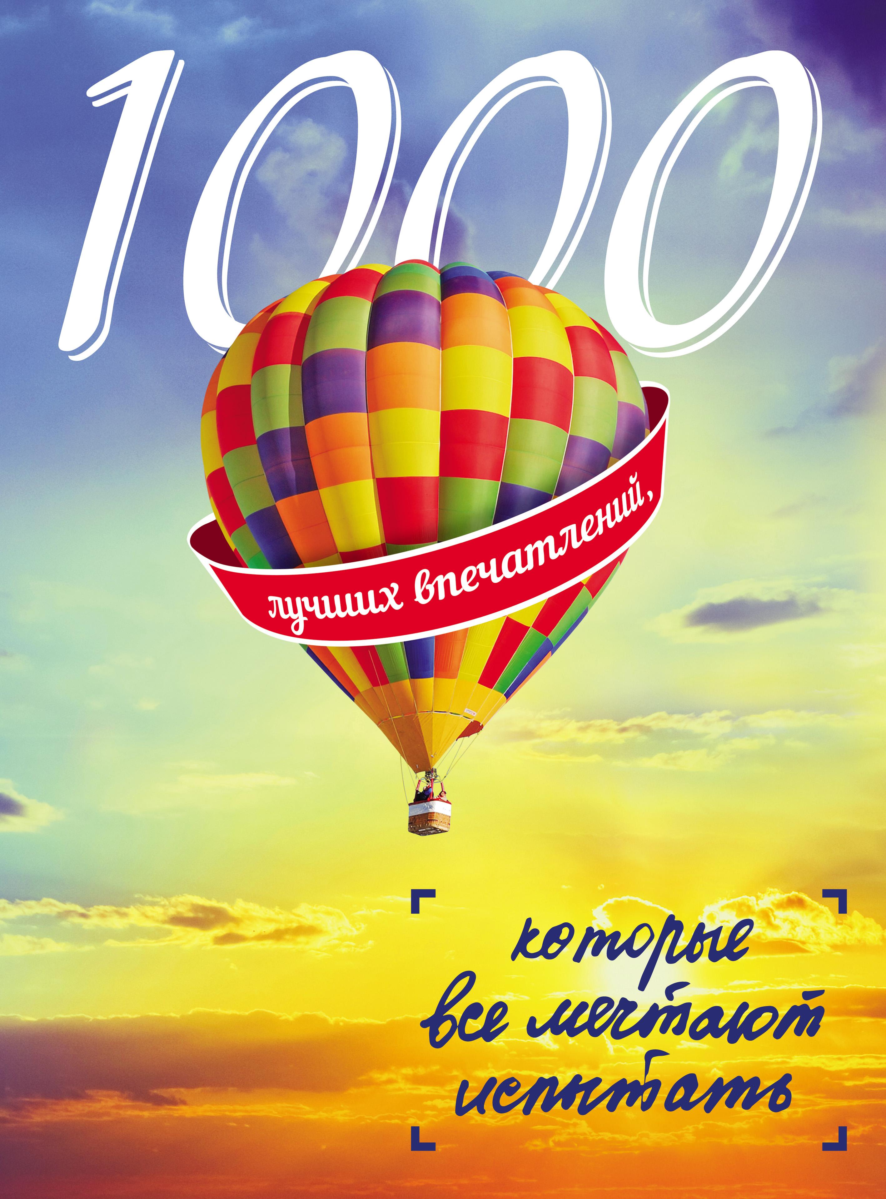 Марина Лукьянцева 1000 лучших впечатлений, которые все мечтают испытать 1000 лучших мест планеты стерео варио