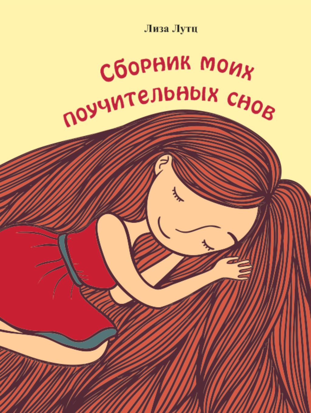 Лиза Лутц Сборник моих поучительных снов даниил варсанофьев сборникснов
