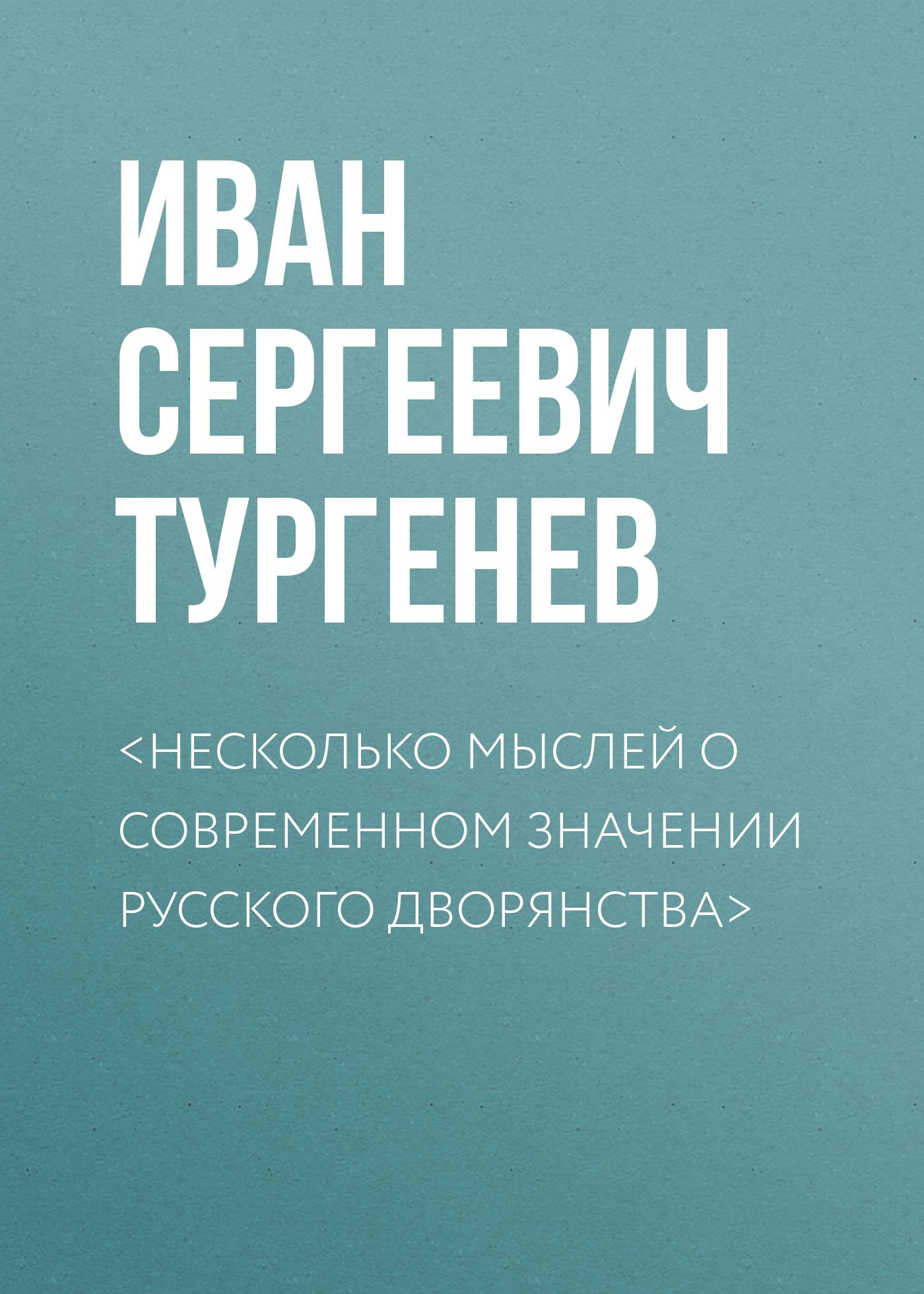 neskolko mysley o sovremennom znachenii russkogo dvoryanstva