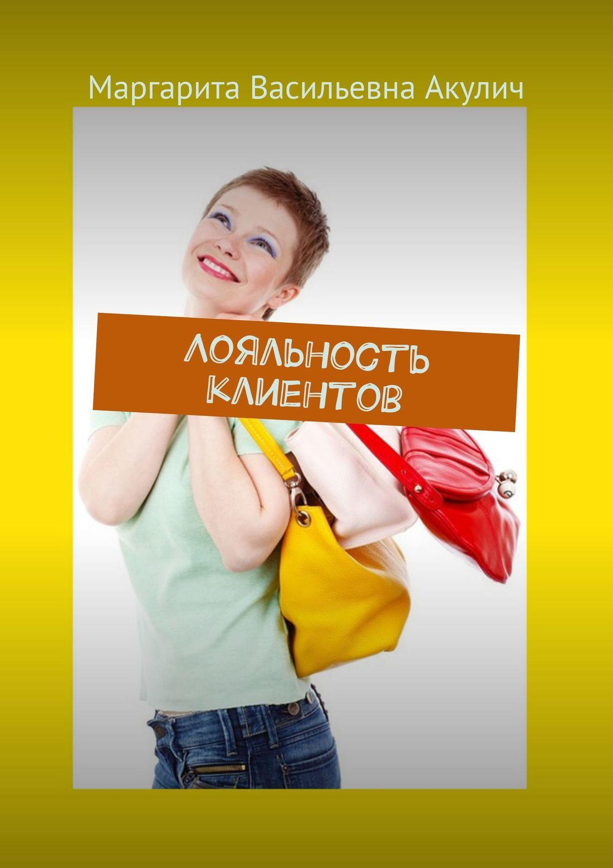 Маргарита Акулич Лояльность клиентов цены онлайн