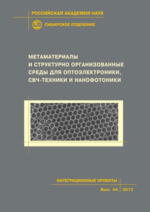 Коллектив авторов Метаматериалы и структурно организованные среды для оптоэлектроники, СВЧ-техники и нанофотоники