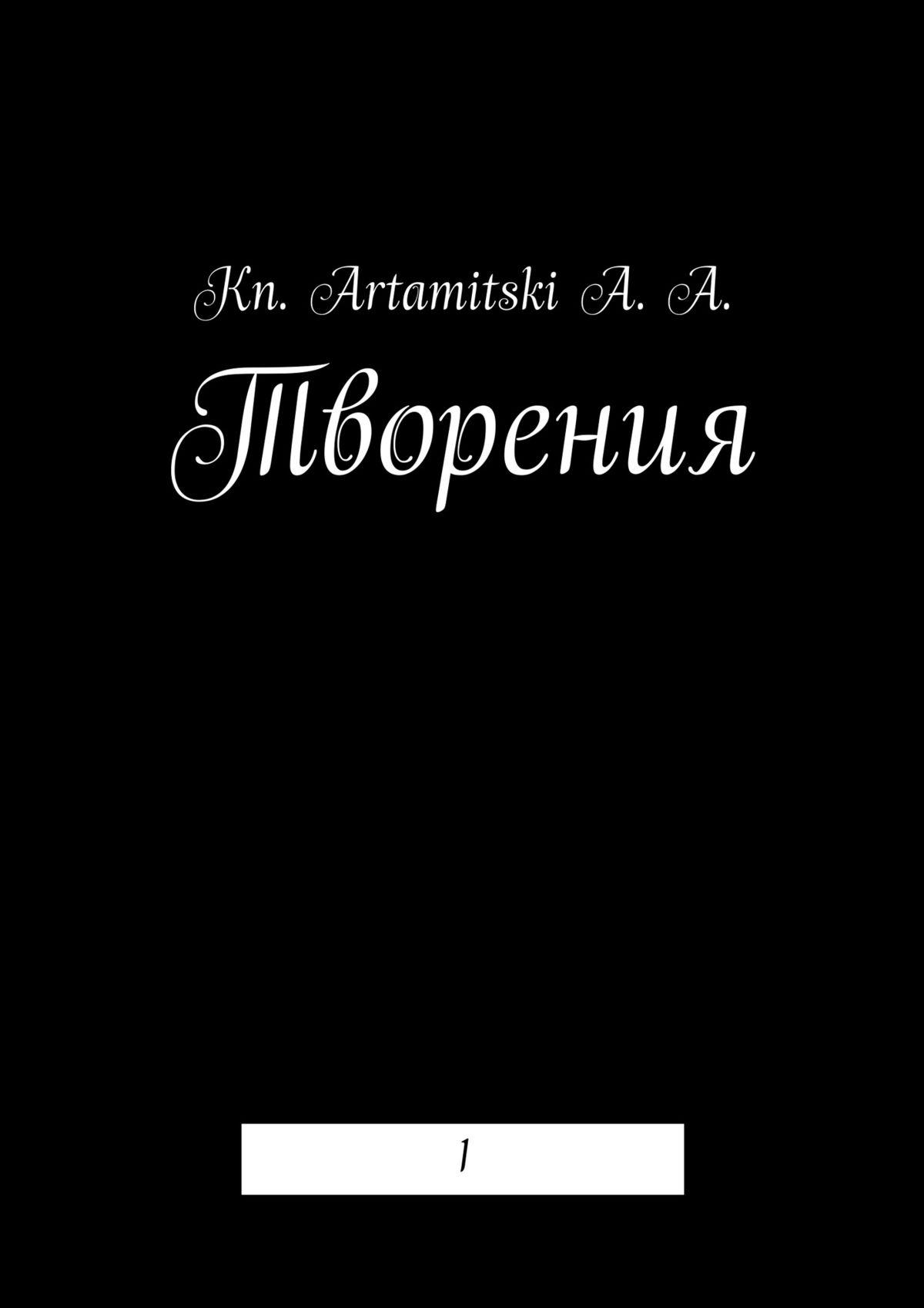 Kn. ArtamitskiA.A. Творения. 1 a 12