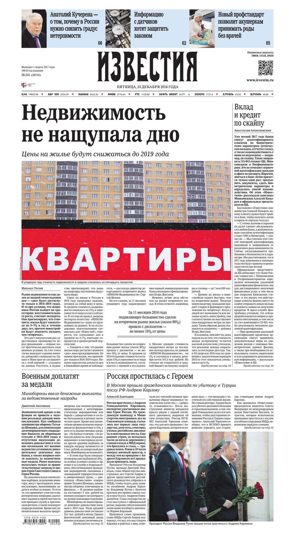 Известия 241-2016 фото