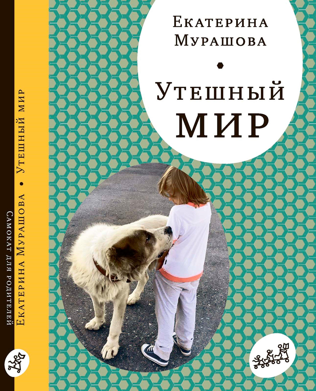 Екатерина Мурашова Утешный мир екатерина слинкина создатели сотвори меня снова