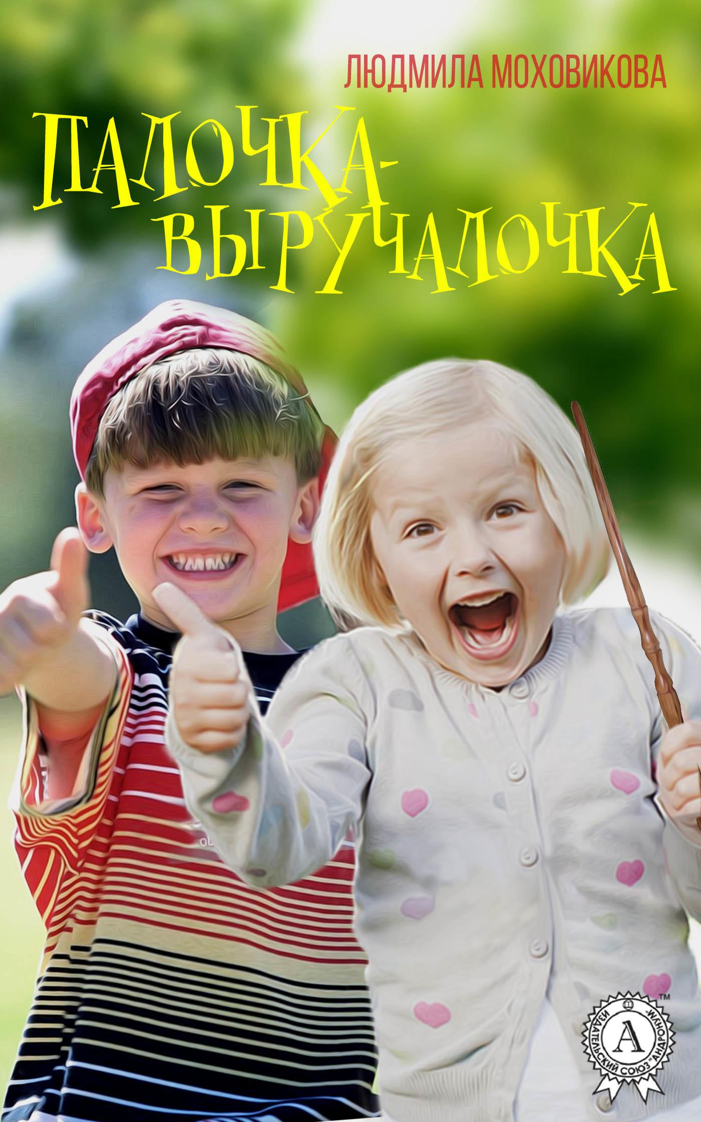 Людмила Моховикова Палочка-выручалочка цены онлайн