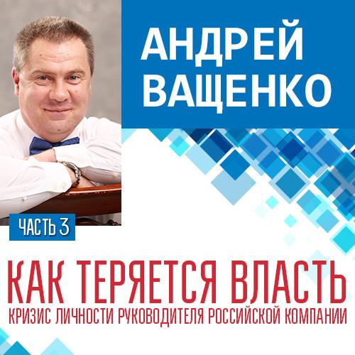 Андрей Ващенко Как теряется власть. Лекция 3 андрей ващенко как теряется власть лекция 7