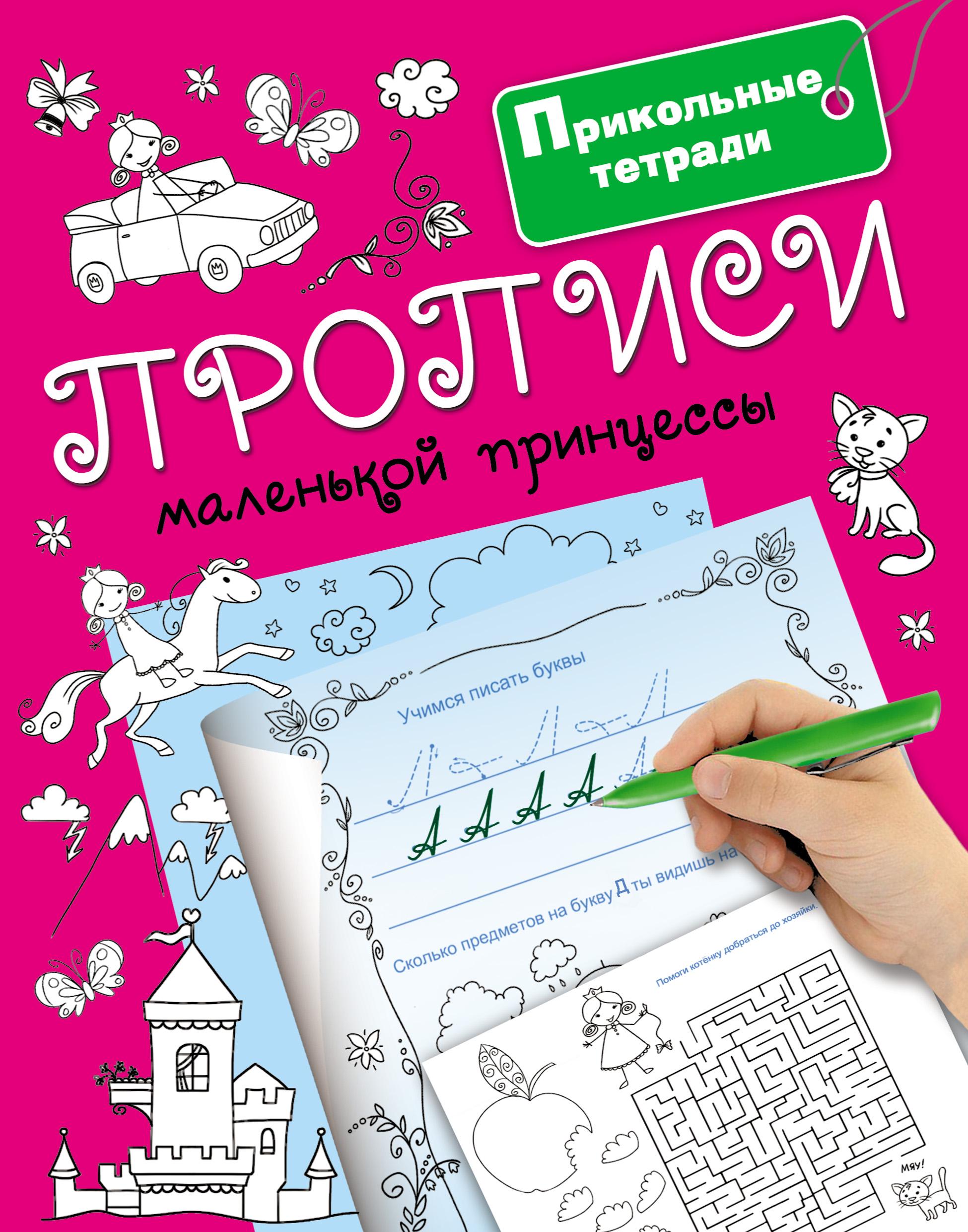 Отсутствует Прописи маленькой принцессы глазырина ю первая книга для маленькой принцессы