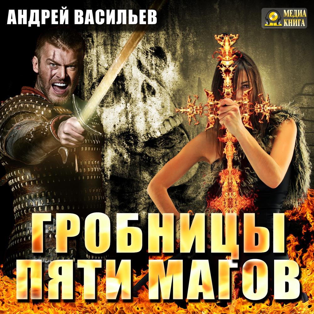 Андрей Васильев Гробницы пяти магов андрей васильев огни над волнами