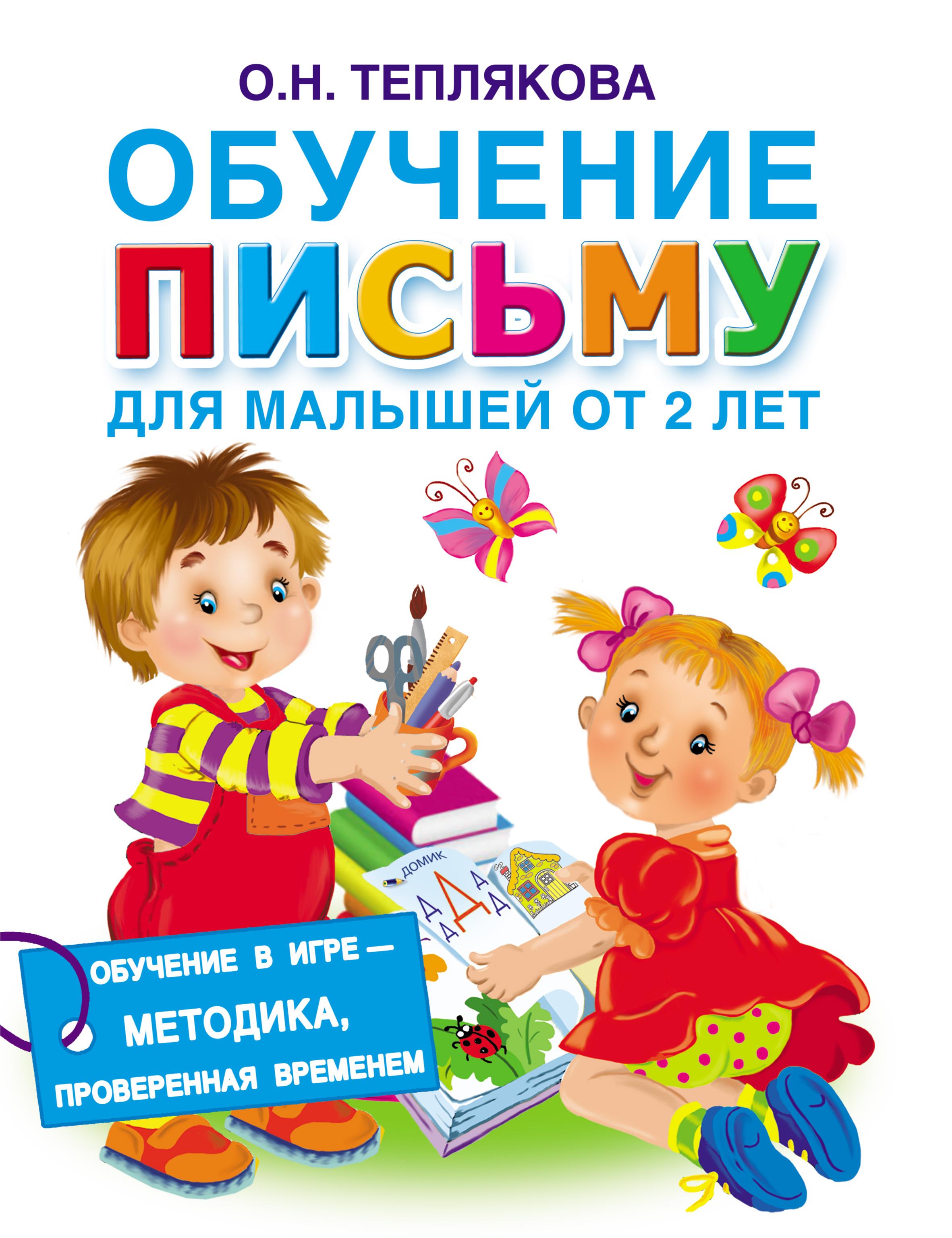 Ольга Теплякова Обучение письму. Для малышей от 2 лет ольга теплякова букварь для малышей от 2 лет