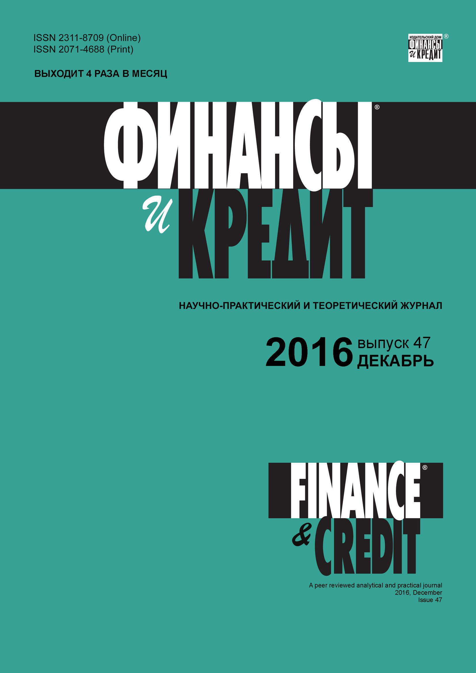 Отсутствует Финансы и Кредит № 47 (719) 2016