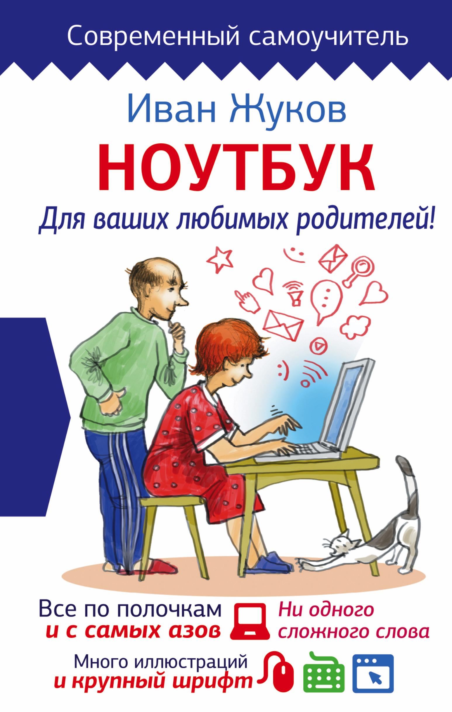 Иван Жуков Ноутбук для ваших любимых родителей как включить ноутбук