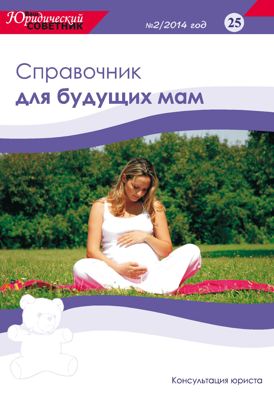 Ваш юридический советник №2 (25) 2014. Справочник для будущих мам
