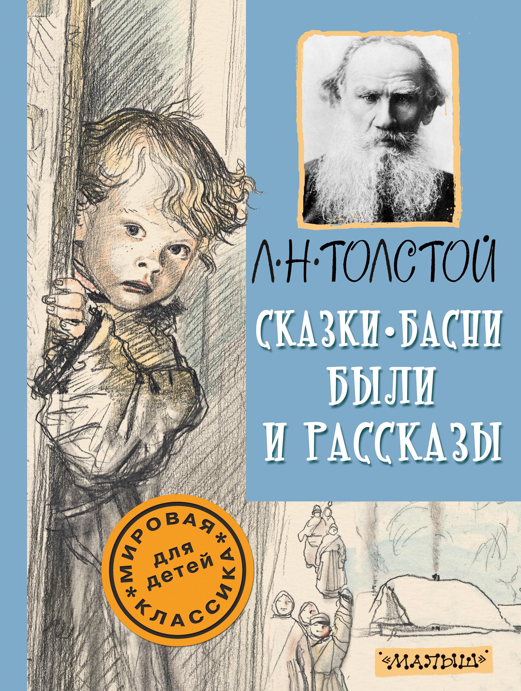 Лев Толстой Сказки, басни, были и рассказы лев толстой три медведя сказки басни были сборник