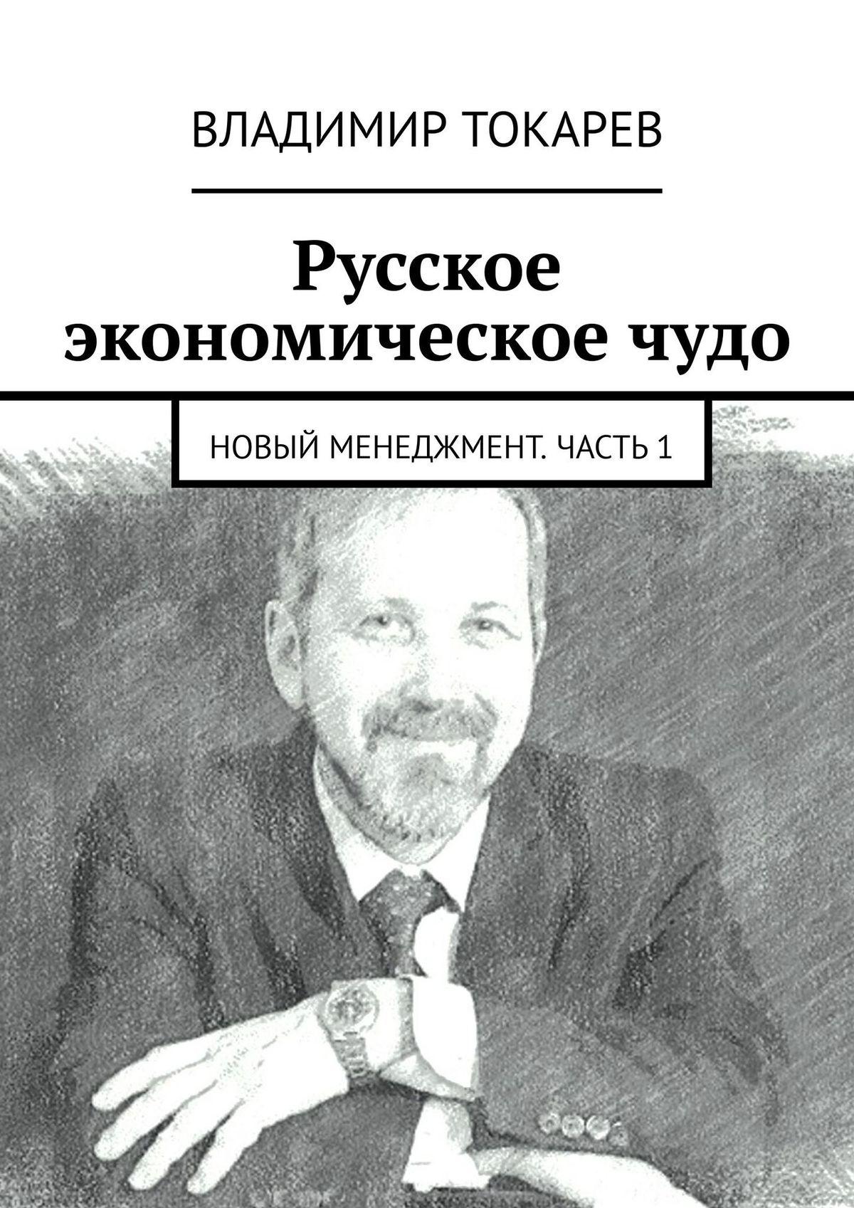 Владимир Токарев Новый менеджмент. Часть 1