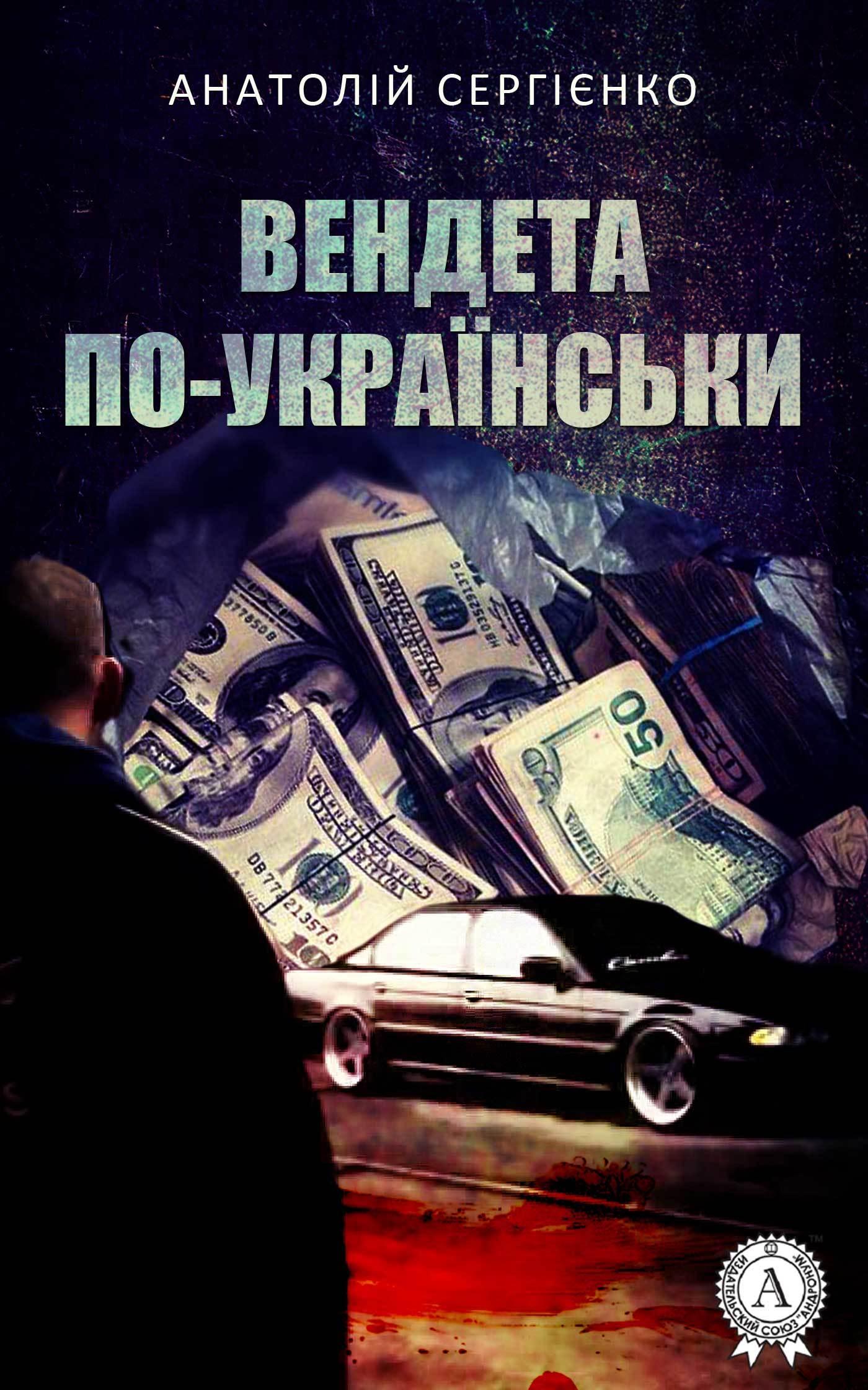 Анатолій Сергієнко Вендета по-українськи