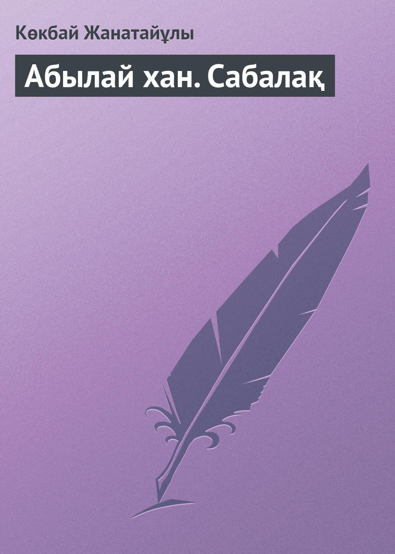 Көкбай Жанатайұлы Абылай хан. Сабалақ цена и фото