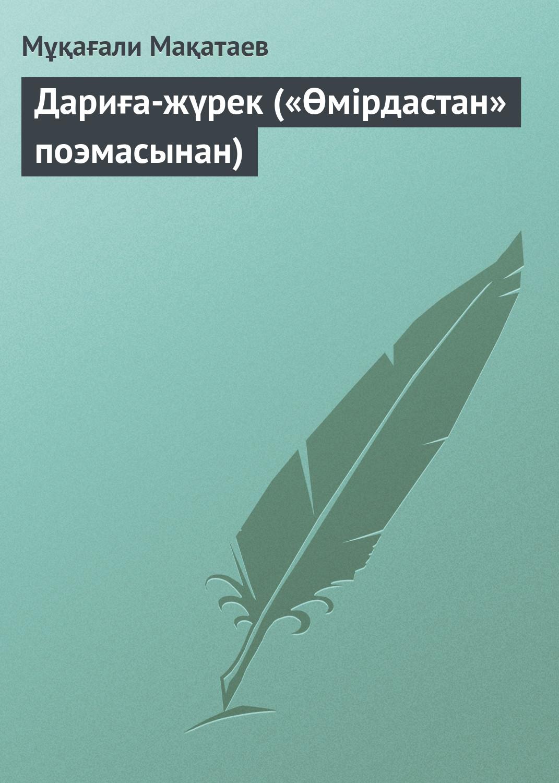 Дариға-жүрек («Өмірдастан» поэмасынан)
