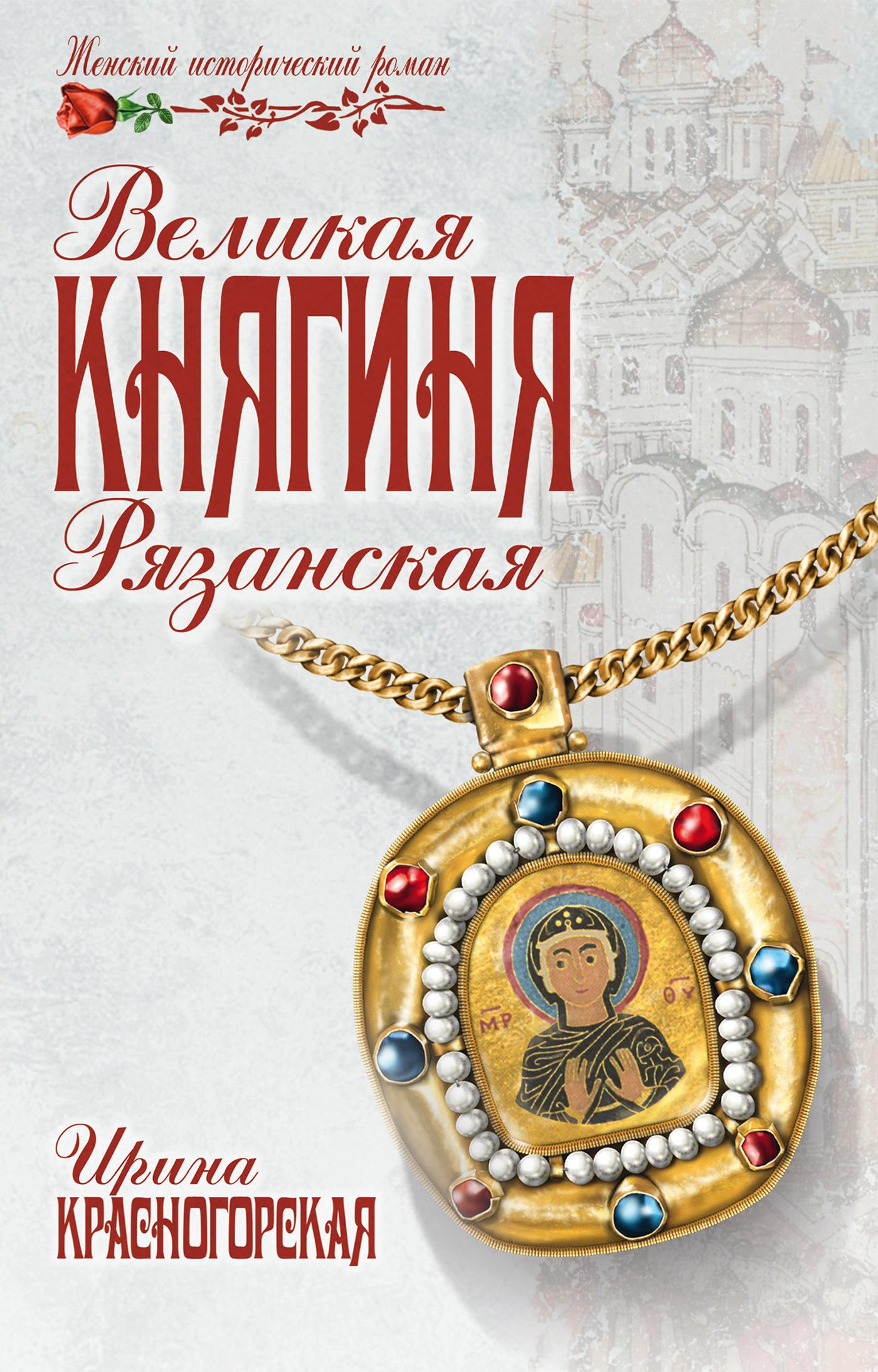 Ирина Красногорская Великая княгиня Рязанская
