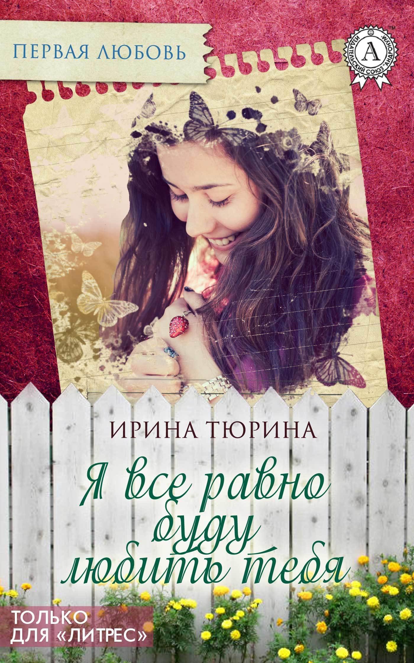 Ирина Тюрина Я все равно буду тебя любить цены онлайн