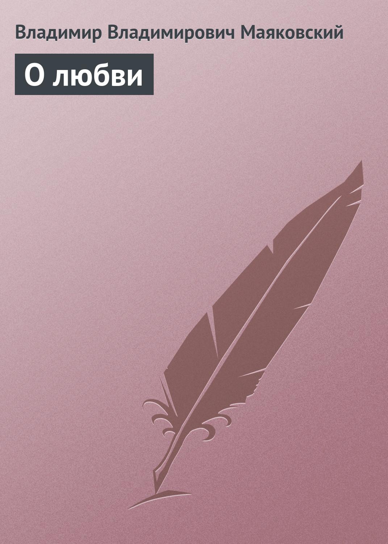 Владимир Маяковский О любви нечаев с письма о любви