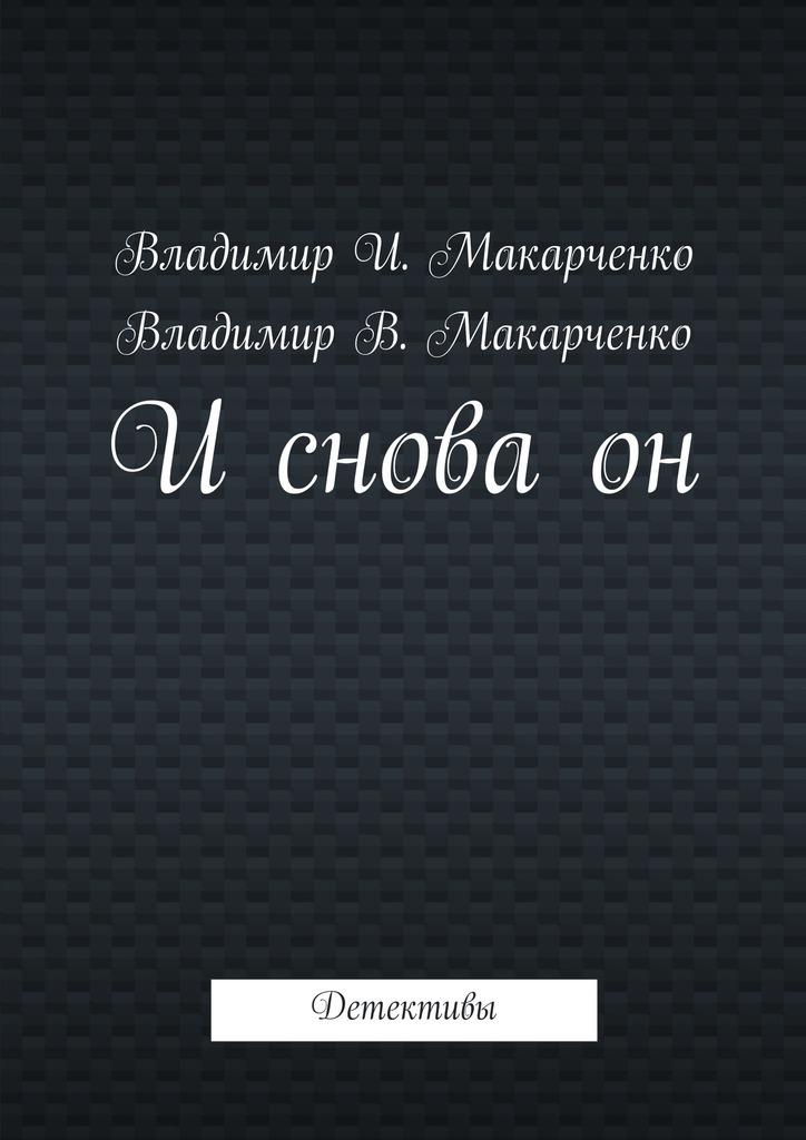 Владимир Макарченко Исноваон. Детективы владимир макарченко встреча срусалкой детективы