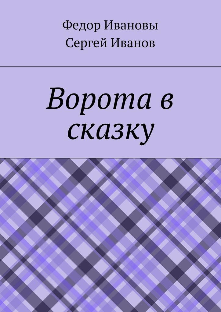 цена Сергей Федорович Иванов Ворота в сказку