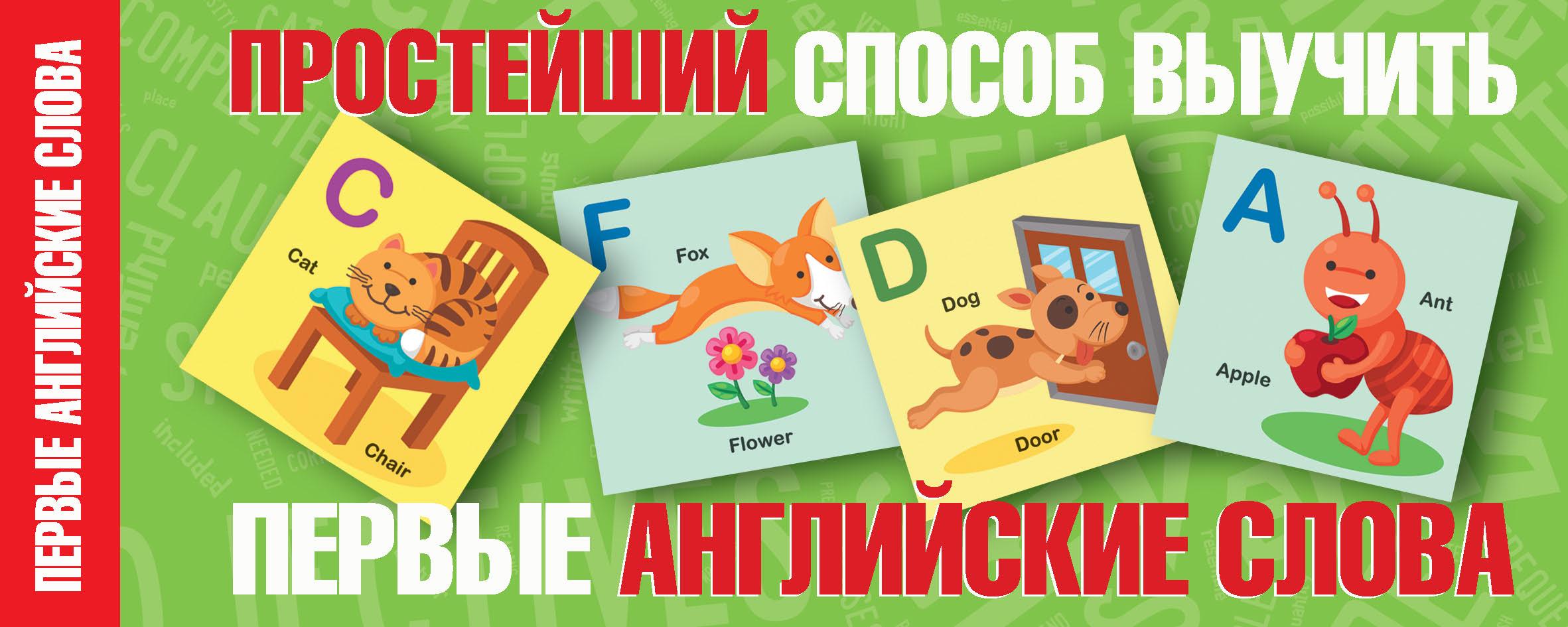 Отсутствует Простейший способ выучить первые английские слова окошкина е ред простейший способ выучить словарные слова