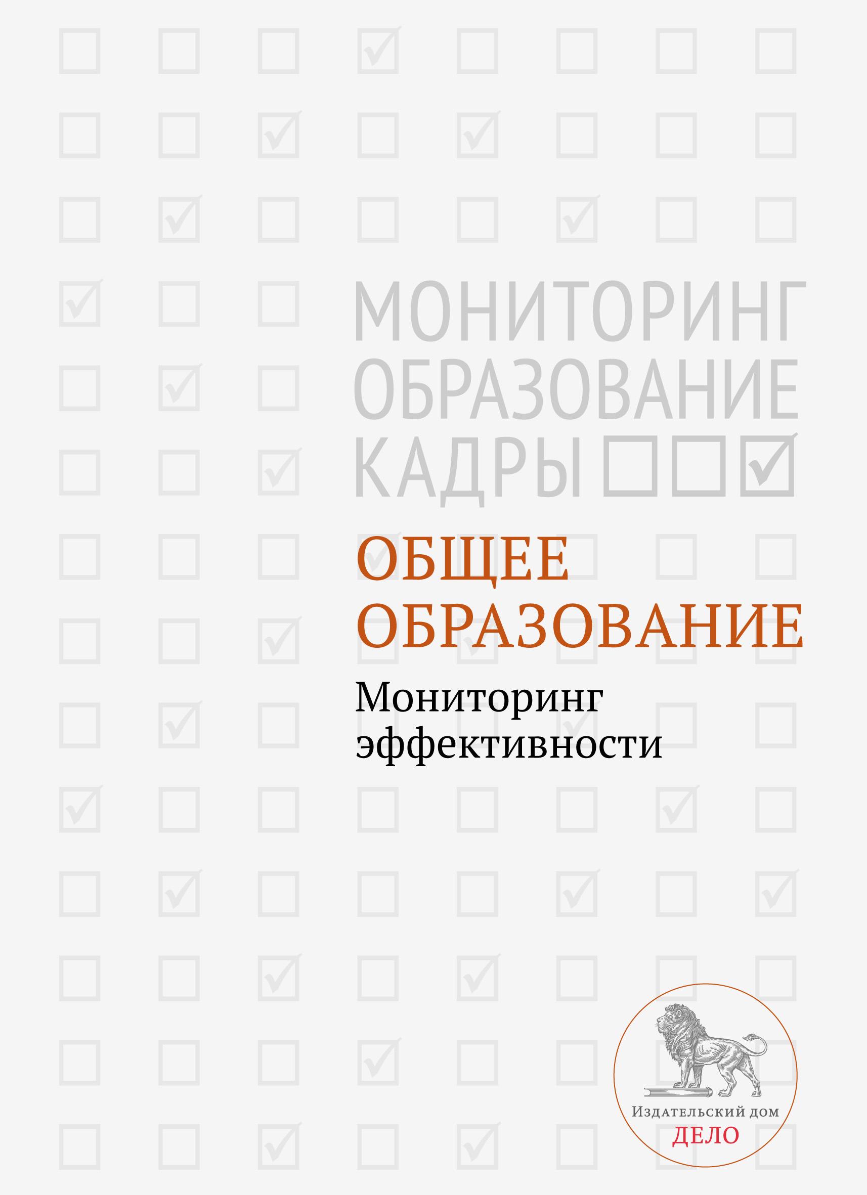 Коллектив авторов Общее образование. Мониторинг эффективности цена