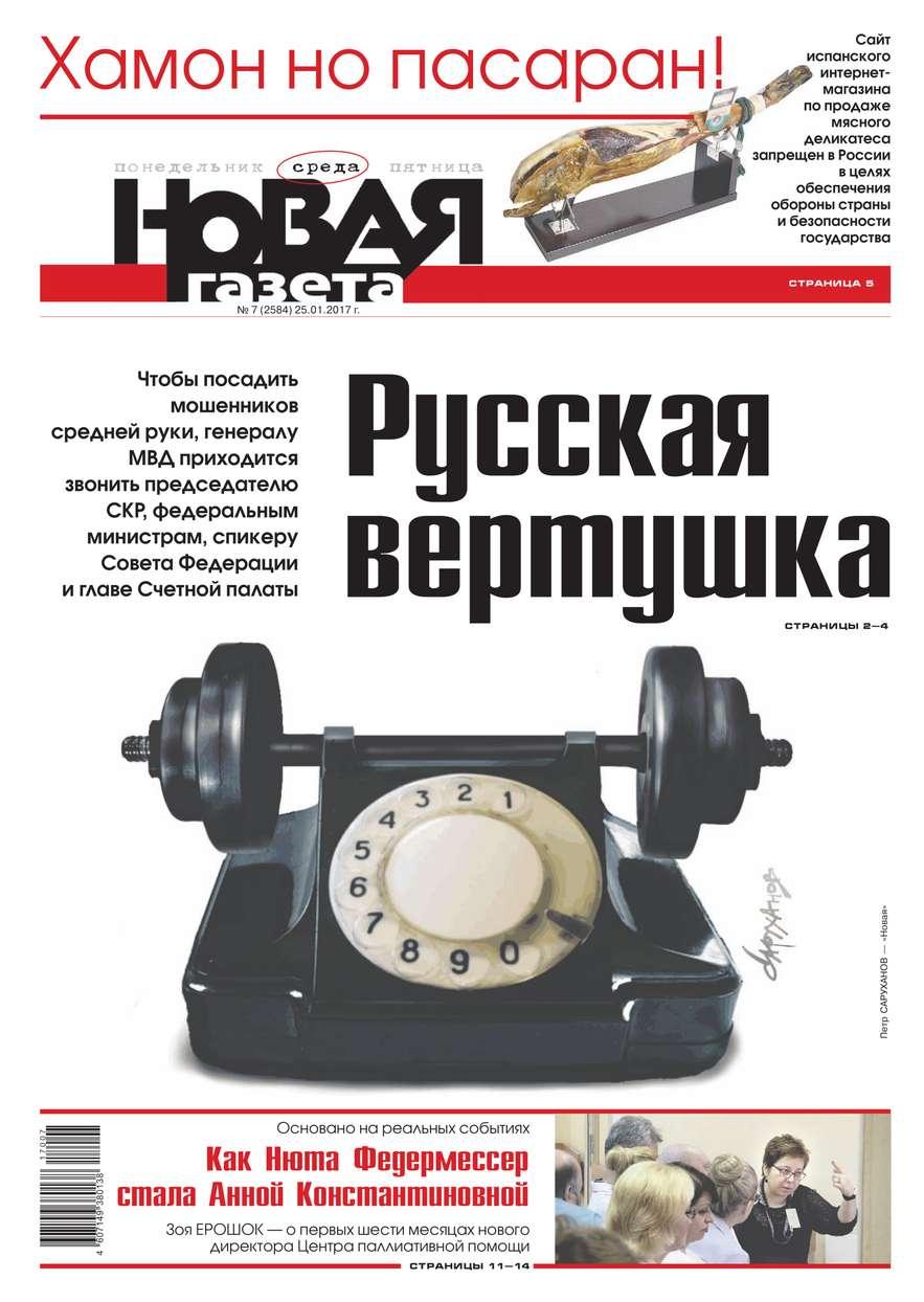 Редакция газеты Новая Газета Новая Газета 07-2017 детская футболка классическая унисекс printio ты моя мамочка
