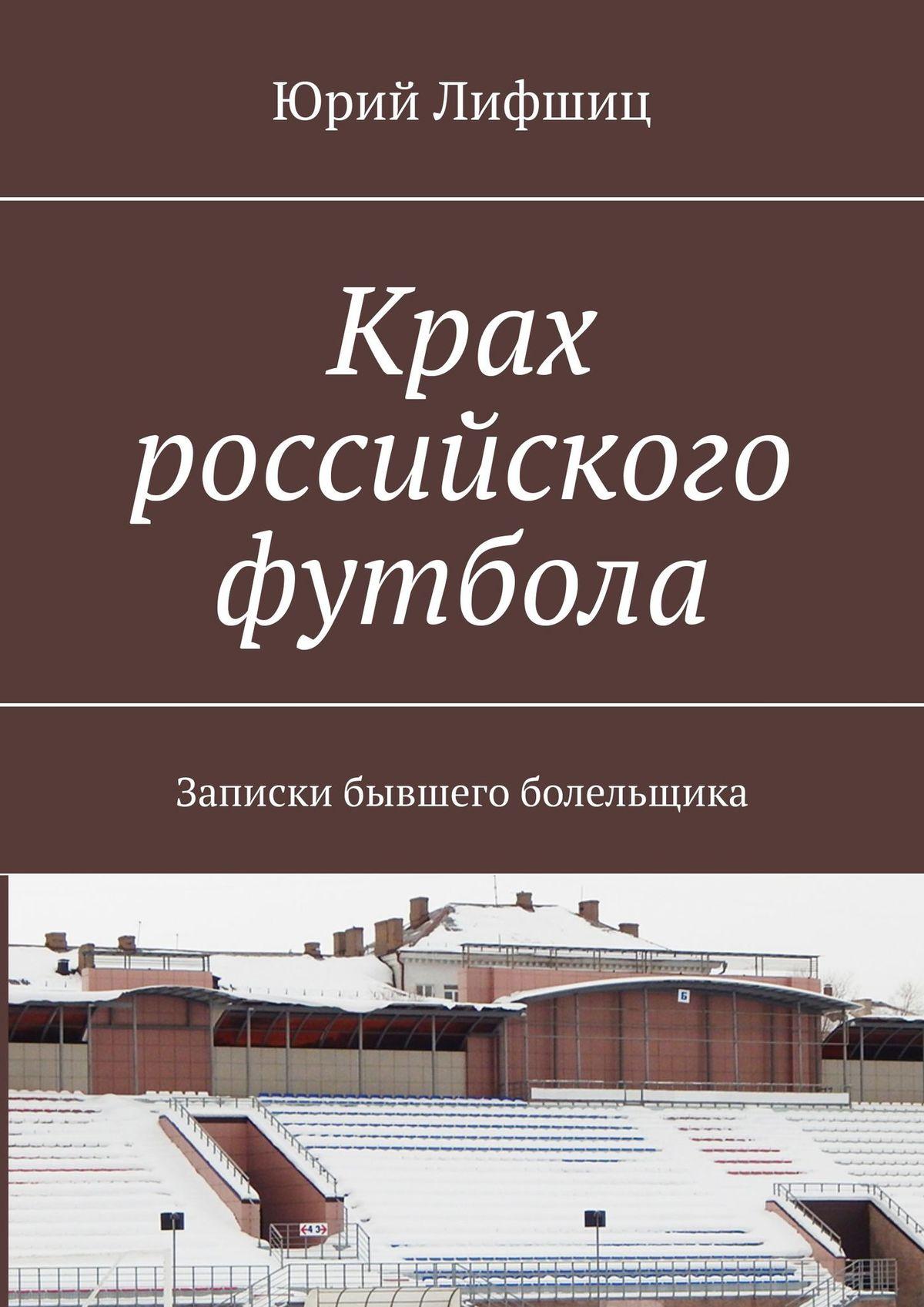 Юрий Лифшиц Мое проклятие российскому футболу. Записки бывшего болельщика