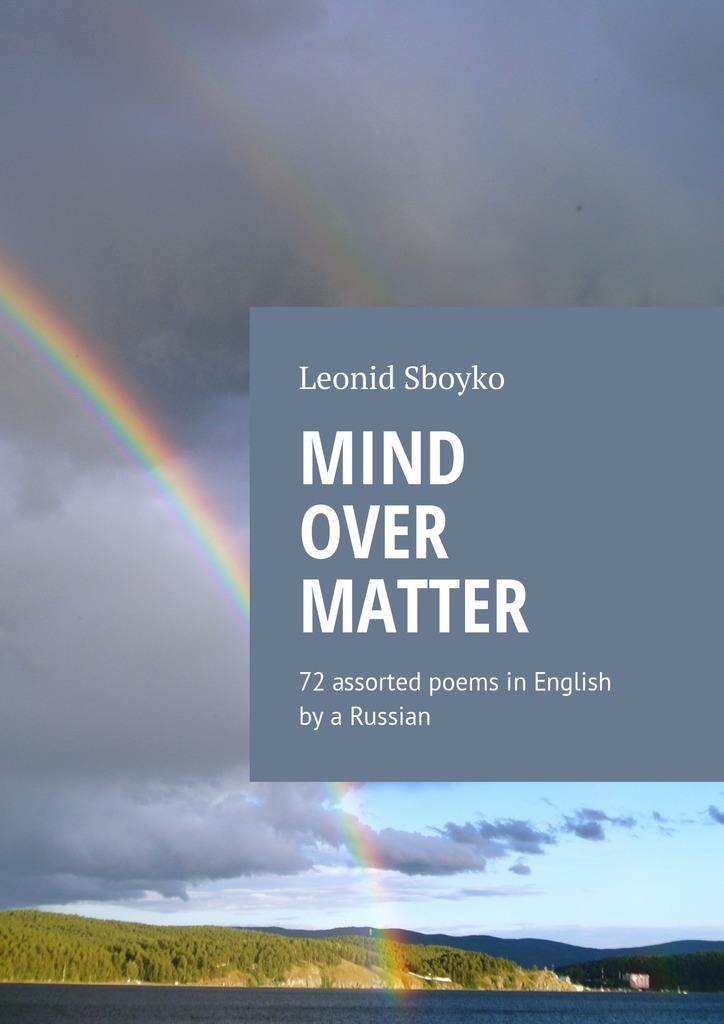 Leonid Sboyko Mind Over Matter. 72 assorted poems in English by a Russian raised on old time country cooking a companion to the trilogy