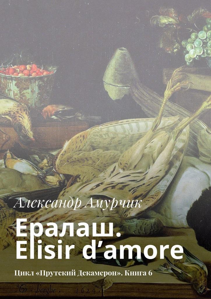 Александр Амурчик Ералаш Elisir d'amore Цикл «Прутский Декамерон» Книга6