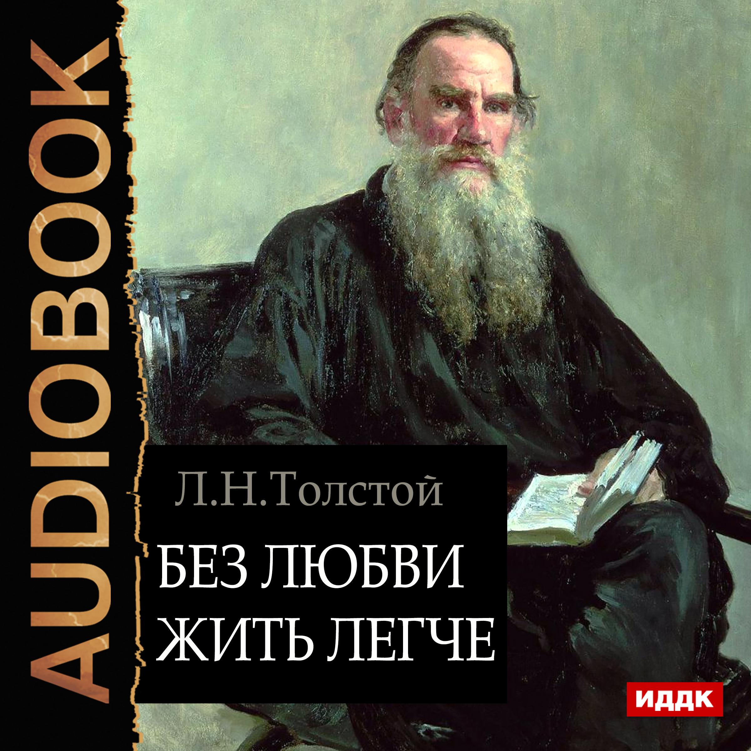Лев Толстой Без любви жить легче