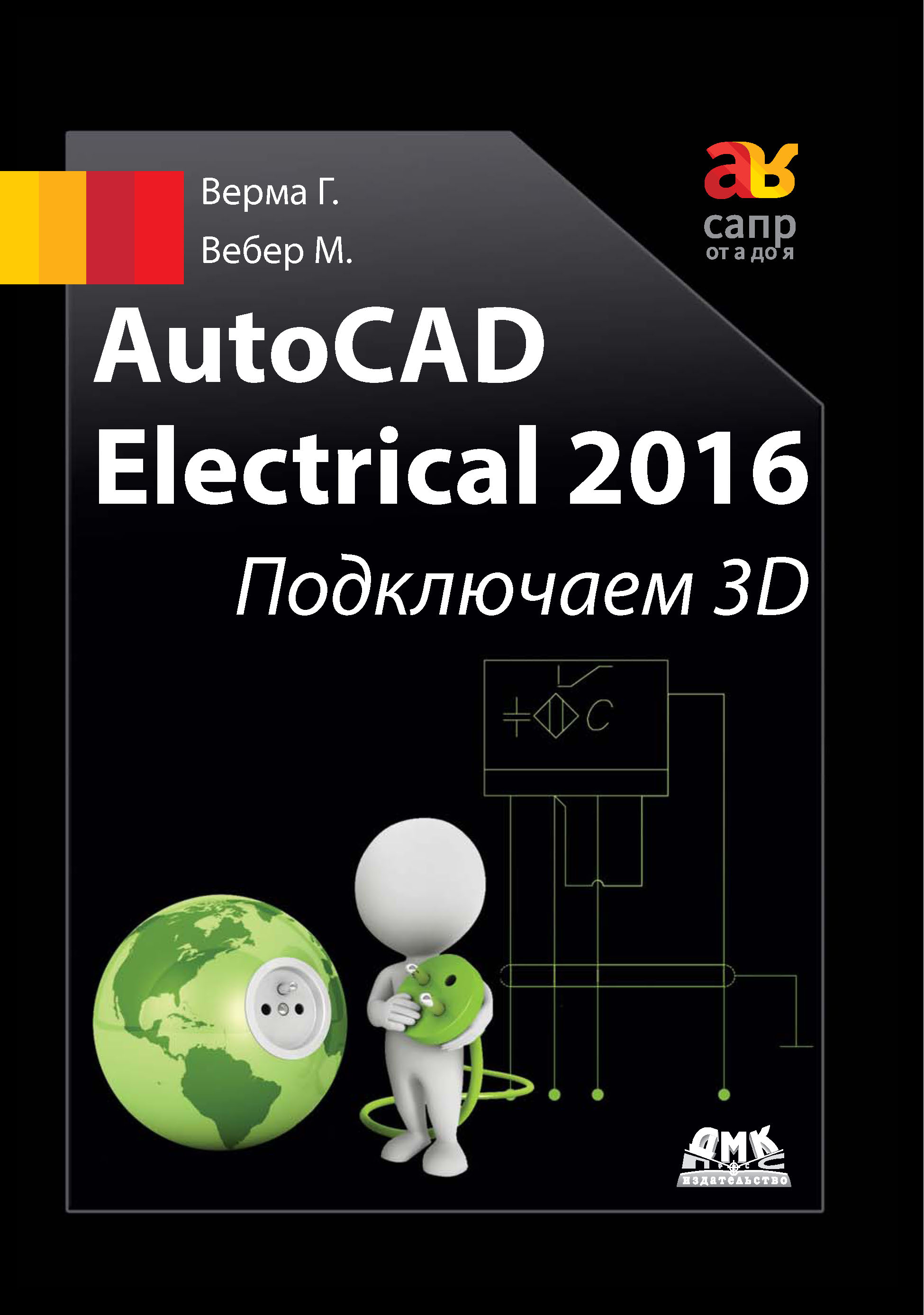 Гаурав Верма AutoCAD Electrical 2016. Подключаем 3D