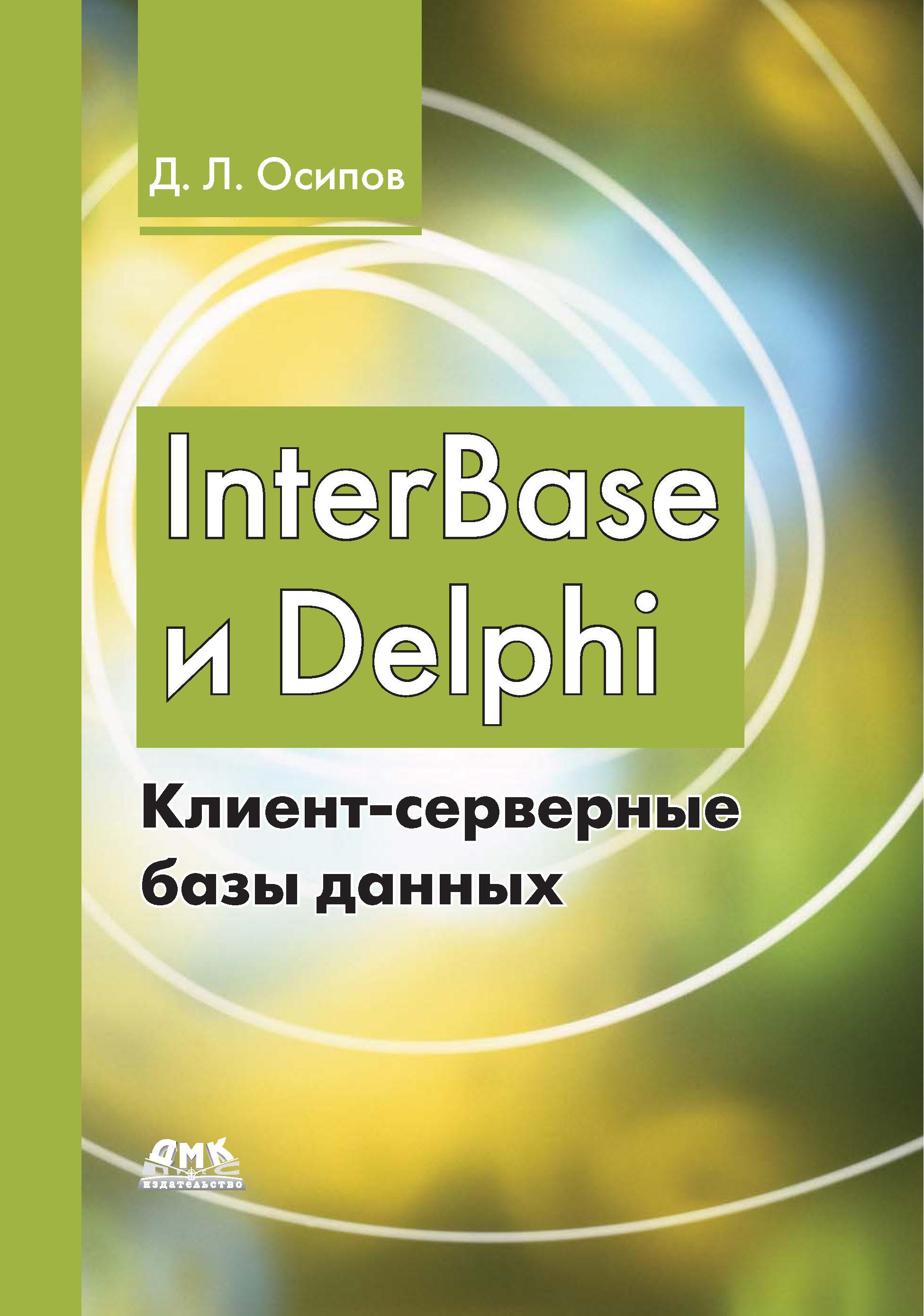 Дмитрий Осипов InterBase и Delphi. Клиент-серверные базы данных дмитрий дубинин сгоревший клиент