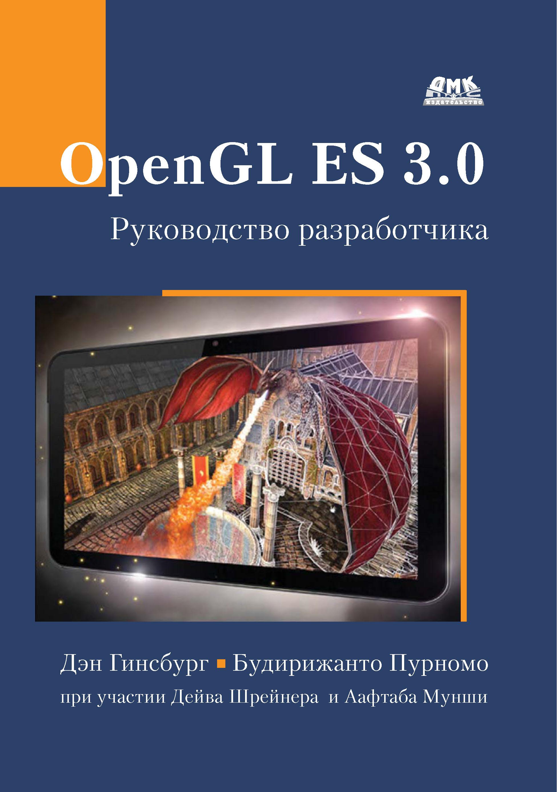 Дэн Гинсбург OpenGL ES 3.0. Руководство разработчика дэн рамел joomla для профессионалов