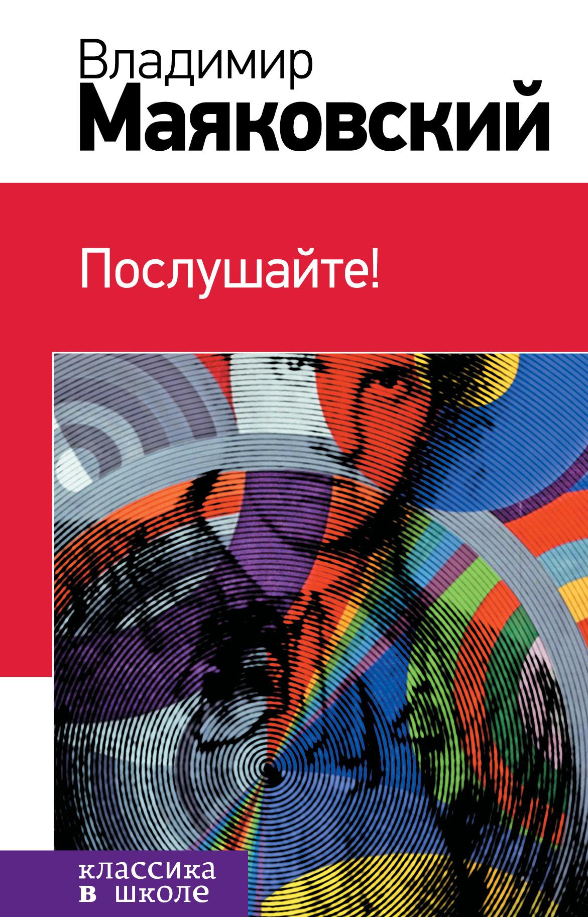 Послушайте! (сборник) ( Владимир Маяковский  )