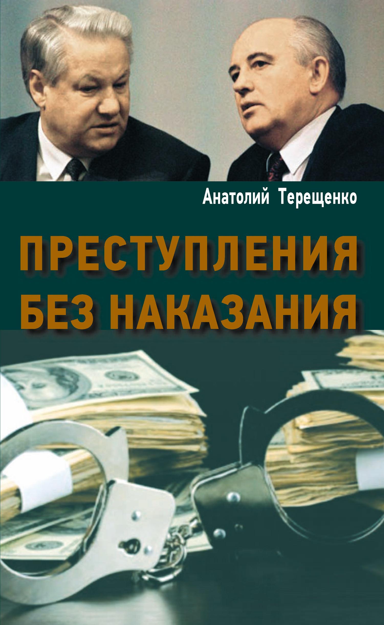 Анатолий Терещенко Преступления без наказания цены онлайн