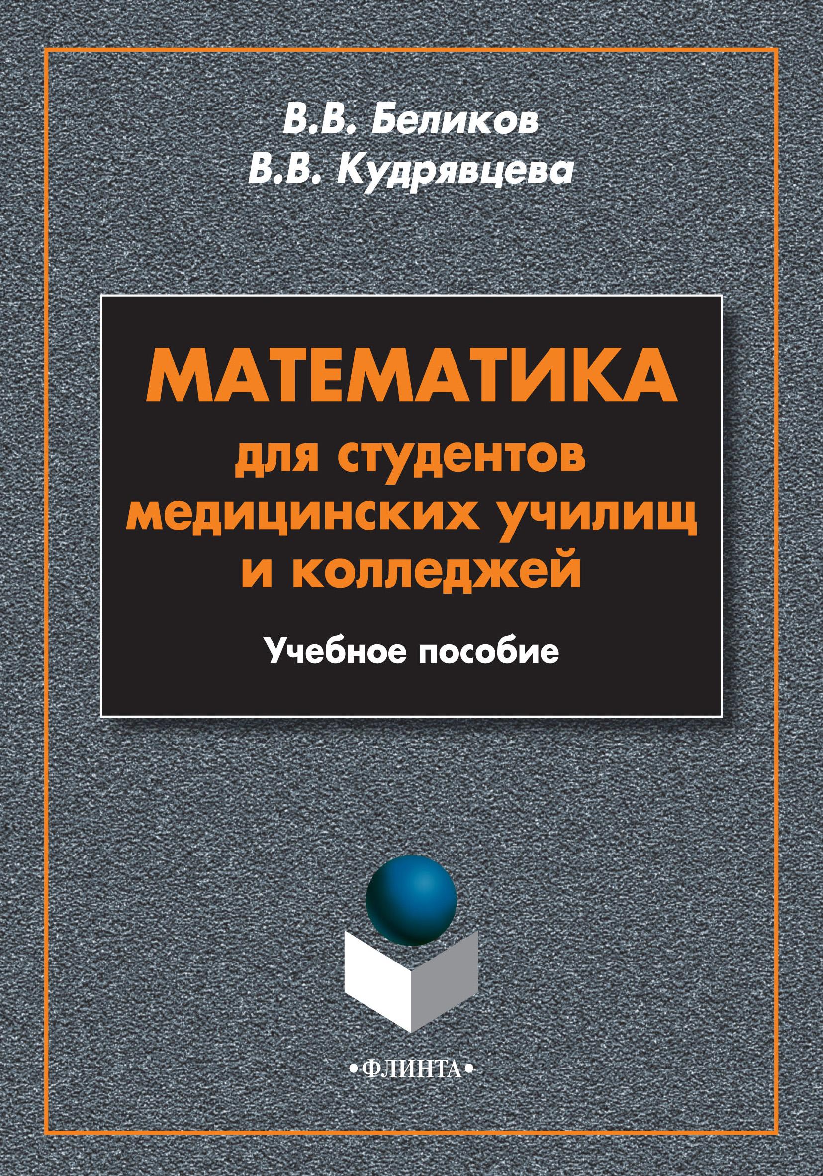 В. В. Беликов Математика для студентов медицинских училищ и колледжей. Учебное пособие