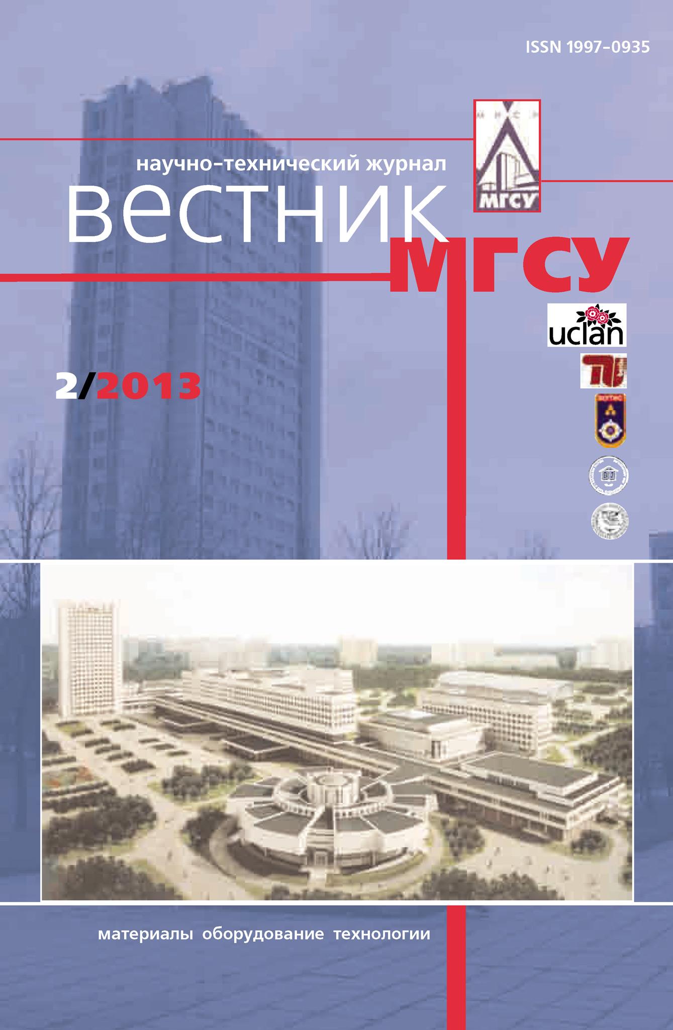 Отсутствует Вестник МГСУ №2 2013 уськов в инновации в строительстве организация и управление
