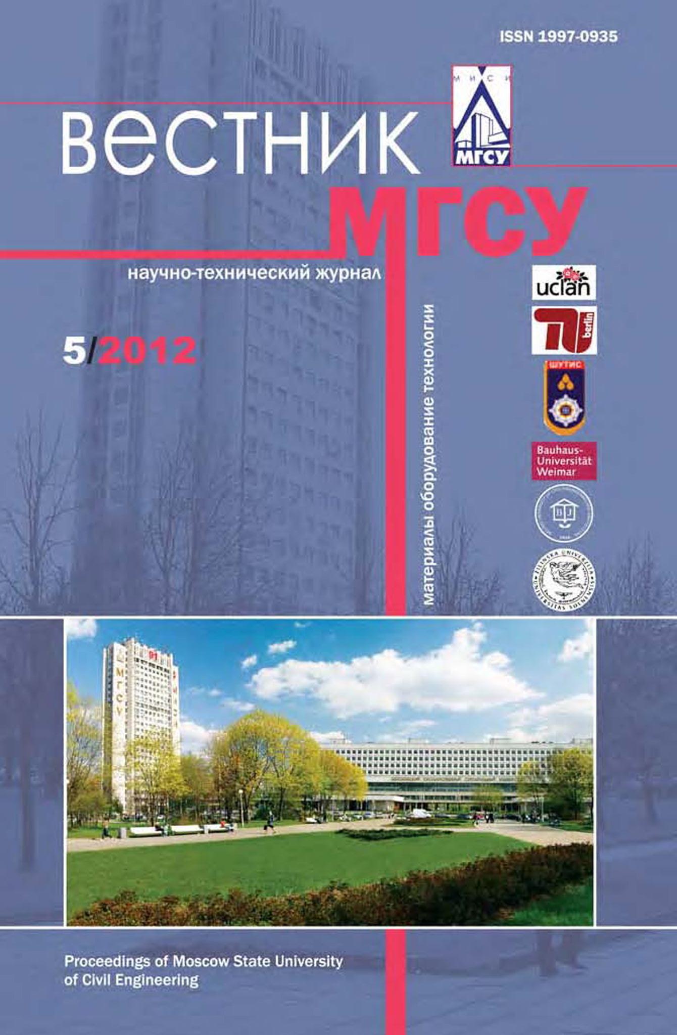 Отсутствует Вестник МГСУ №5 2012 отсутствует экономика и управление проблемы решения 05 2012