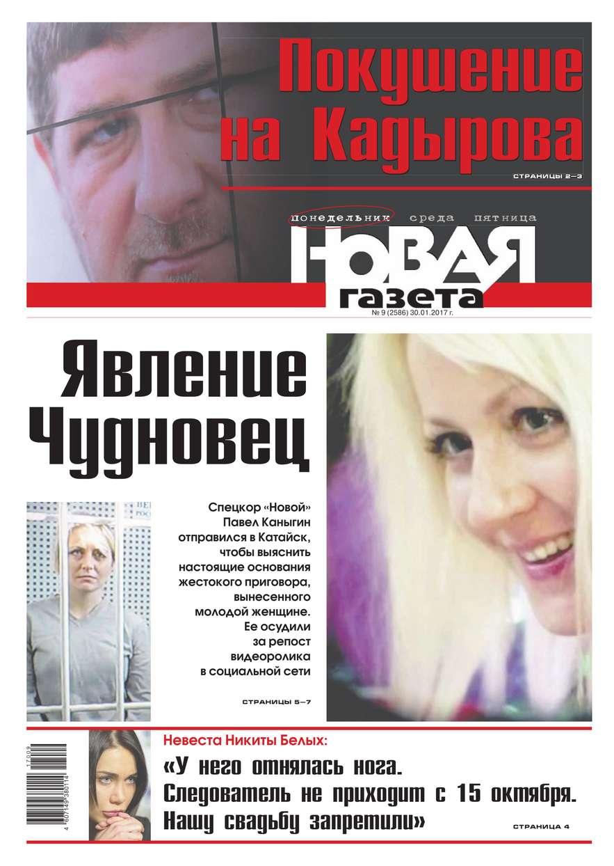 Редакция газеты Новая Газета Новая Газета 09-2017 редакция газеты новая газета новая газета 98 2017