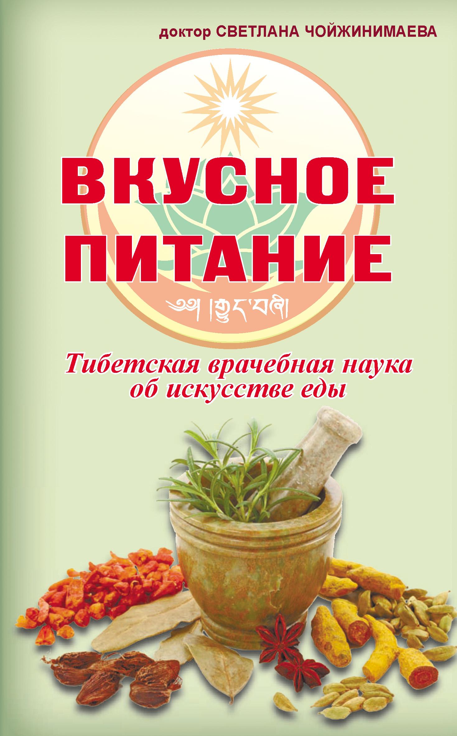 Светлана Чойжинимаева Вкусное питание. Тибетская врачебная наука об искусстве еды