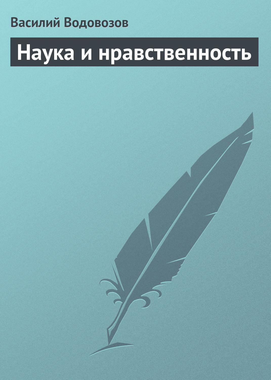 все цены на Василий Водовозов Наука и нравственность онлайн
