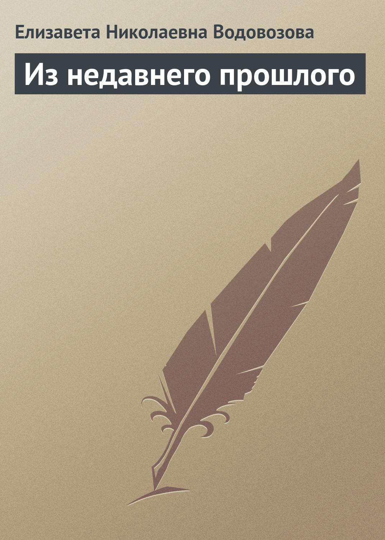 Елизавета Водовозова Из недавнего прошлого вербинина в статский советник по делам обольщения