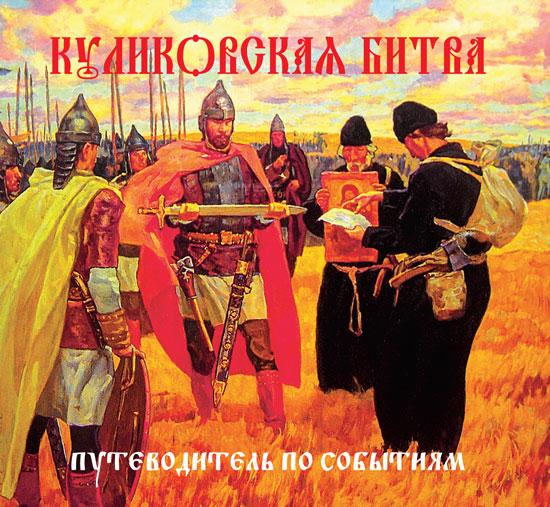 Куликовская битва. Путеводитель по событиям
