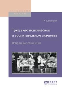 К. Д. Ушинский Труд в его психическом и воспитательном значении. Избранные сочинения