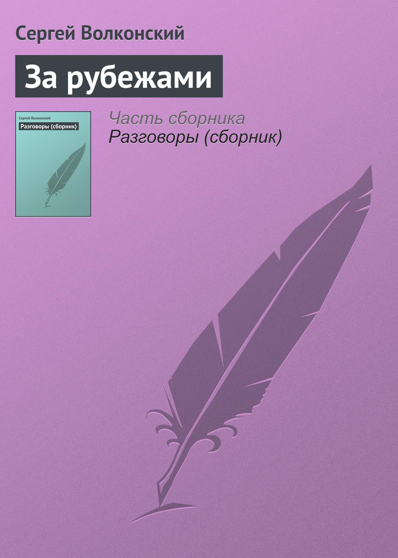 Сергей Волконский За рубежами