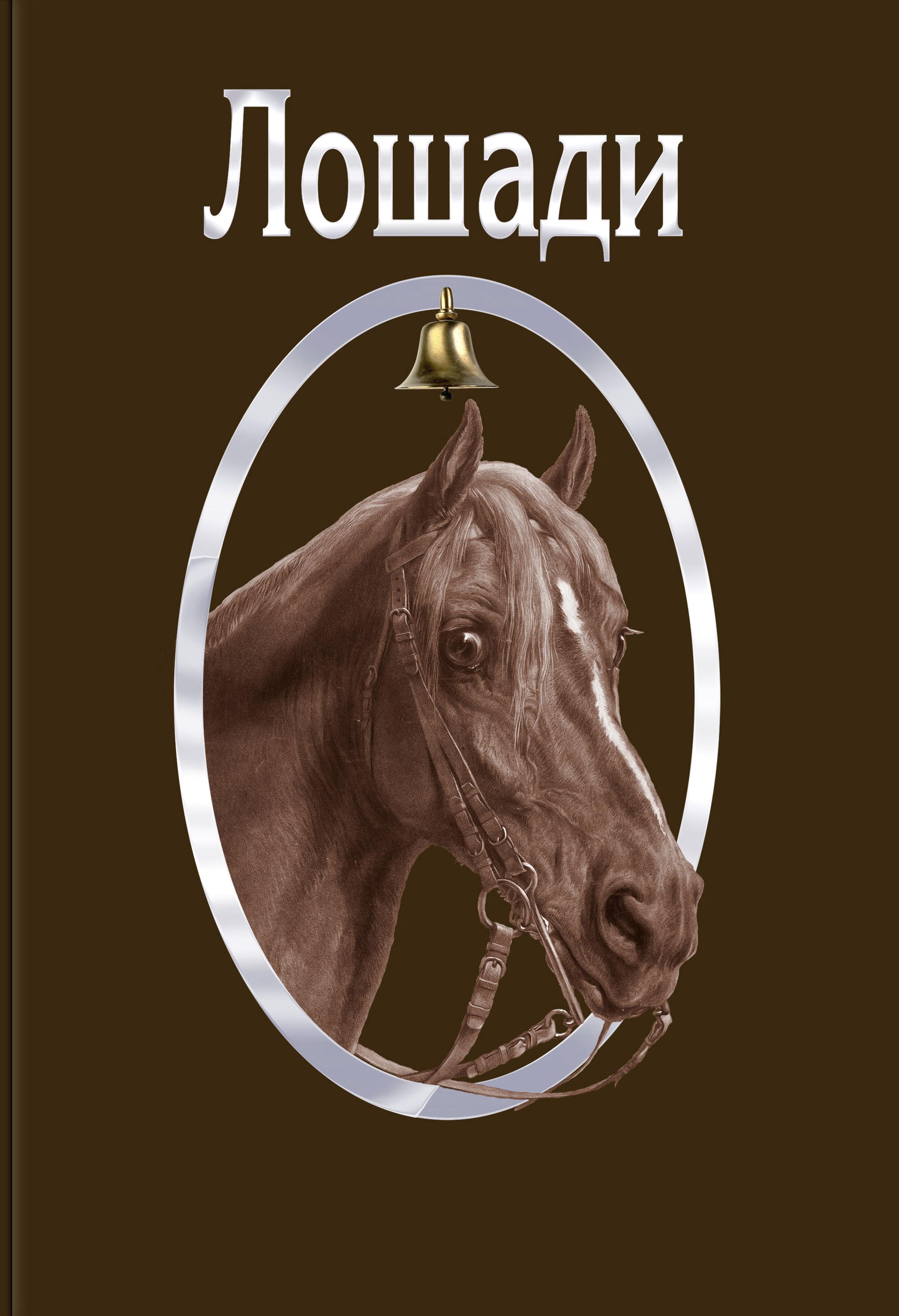 Сборник Лошади афоризмы русские писатели золотой век