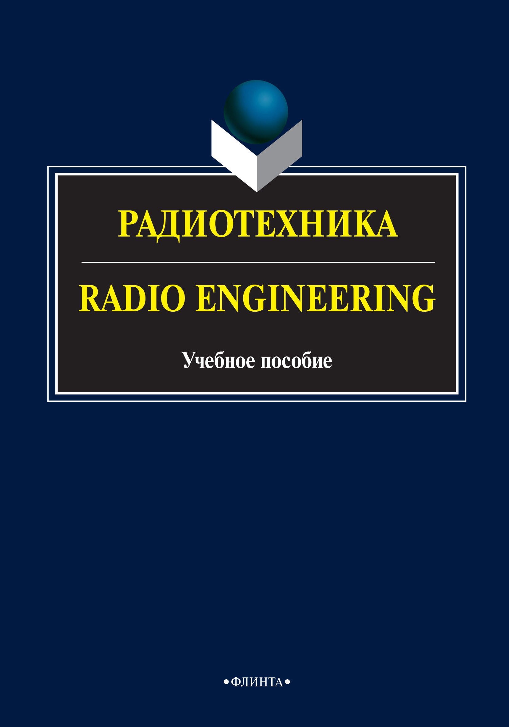А. А. Опрышко Радиотехника / Radio Engineering. Учебное пособие 2km 500mw 3dr radio telemetry 915mhz 500mw bluetooth box v3 0 radio telemetry module for 3dr radio apm px4 pixhawk